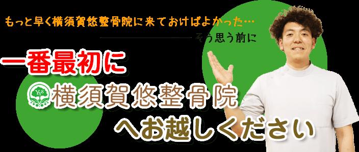 もっと早く横須賀悠整骨院に来ておけばよかった…そう思う前に、一番最初に横須賀悠整骨院へお越しください。
