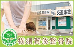 横須賀悠整骨院公式サイト