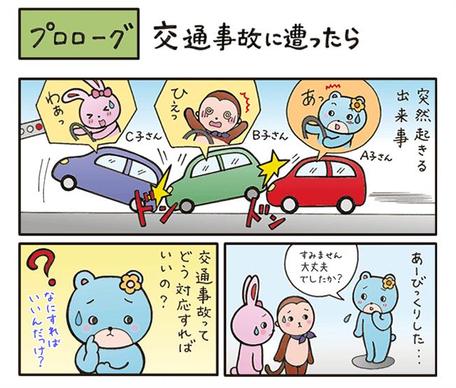 交通事故マンガ
