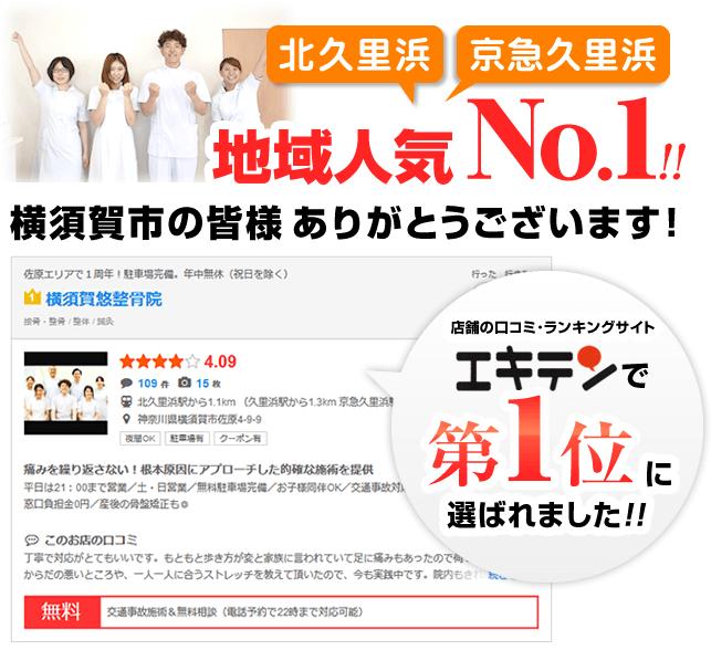 北久里浜・京急久里浜エリア人気No.1!横須賀市の皆様ありがとうございます