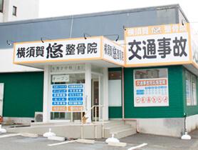 横須賀悠整骨院の外観写真