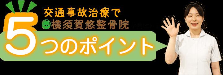 横須賀交通事故治療5つのポイント