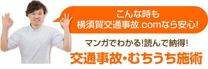 こんな時も横須賀交通事故.comなら安心!マンガでわかる!読んで納得!交通事故・むち打ち施術