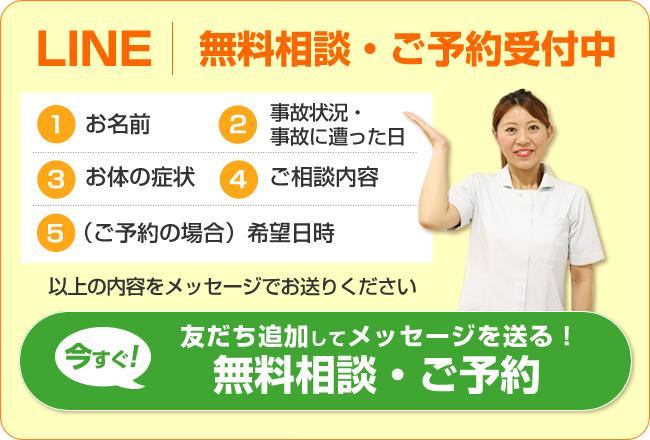 line@で無料相談とご予約を受付中!