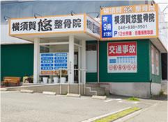整骨院の駐車場の写真
