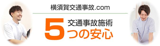 横須賀交通事故.com