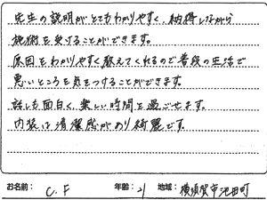 横須賀交通事故.com 横須賀池田町 20代 C・Fさん