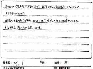 横須賀市林 Y.Iさん