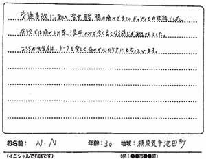 横須賀市池田町 30代 N.Nさん